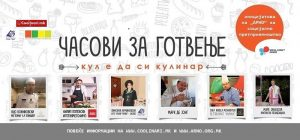 Часови за готвење АРНО и Угостителско Лазар Танев