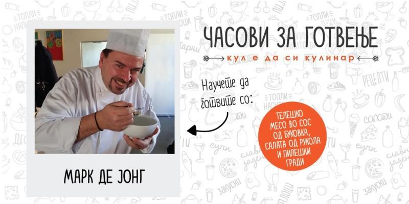 Часови за готвење: Француска кујна – научете како се готват рукола салата со пилешко и телешко месо во…