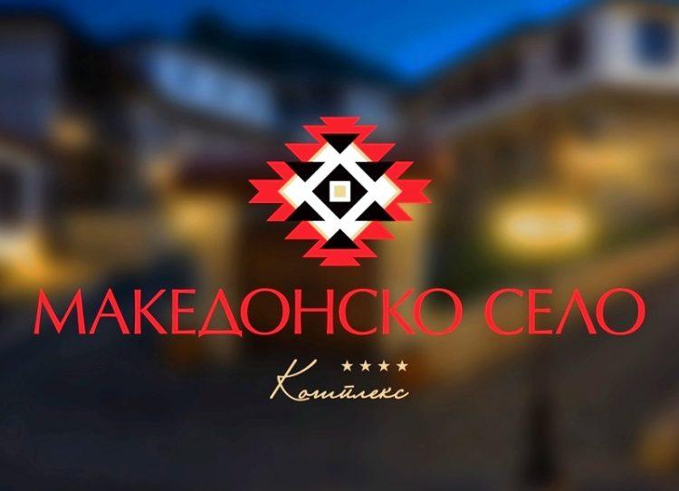 ФОТО: Фестивал на виното во Македонско село – Втора вечер