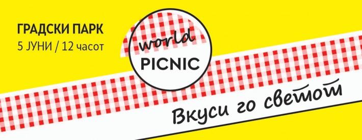 Голем хуманитарен гурмански пикник во Скопје