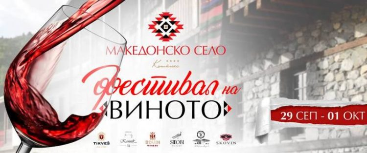 Утре започнува Фестивалот на виното во Македонско село