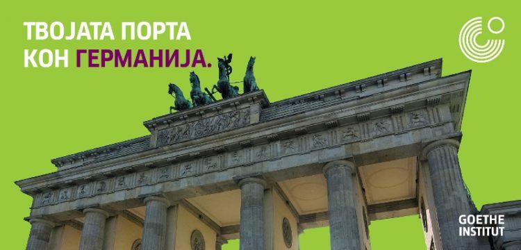 Уписи за курсеви по германски јазик во Гете-институт до 20 Април