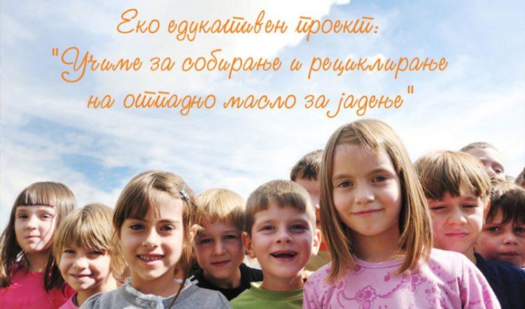 """Дечиња во градинка заедно со """"Петко"""" учат за собирање и рециклирање на отпадно масло за јадење"""