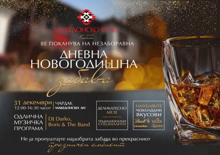 """Дневна новогодишна забава во """"Македонско село"""""""