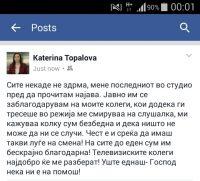 Топалова МТВ 3