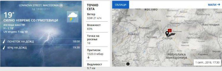 ФОТО: Weather.com – Најава за невреме со грмотевици во Скопје