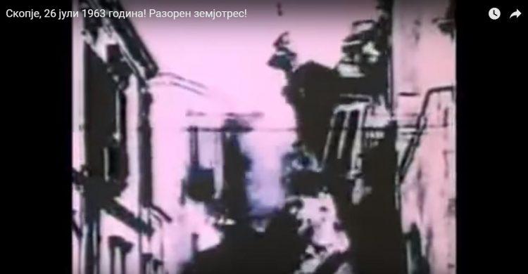 ЗЕМЈОТРЕСИ ВО СКОПЈЕ: Колку време траел катастрофалниот земјотрес во 1963 година