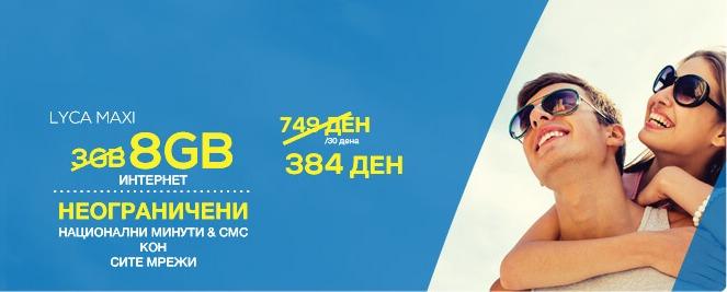 LycaMobile со попуст до 60% на националните пакети